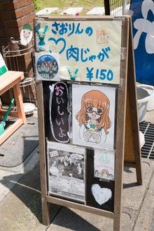 2014/07/25 武部沙織