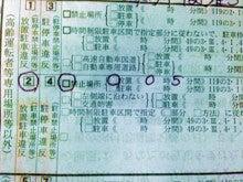 反則切符2014_8_14
