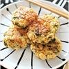 高菜チーズのおつまみ大豆おやきの画像