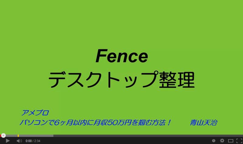 Fence setting