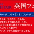 本日より8日まで三越日本橋本店さんの三越 英国フェアに出展いたします!の記事より