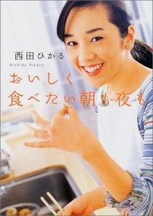 西田ひかる料理本 | おばさん道一直線