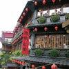 湯婆婆の屋敷でお茶する~台湾紀行~の画像
