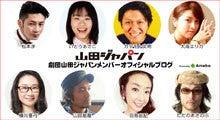 山田ジャパンオフィシャルブログ