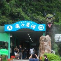 竜がし洞窟