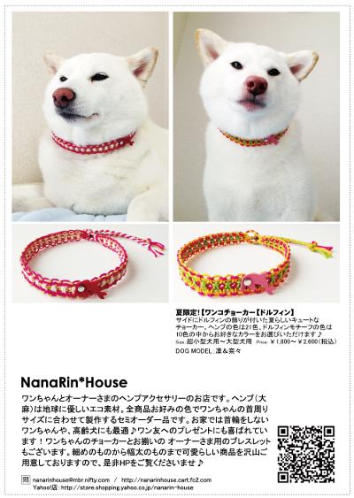Cuun2014.8月号/NanaRin*House