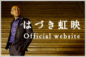 はづき虹映公式サイト