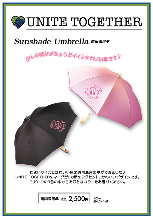 UNITE TOGETHER-晴雨兼用傘