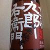 第339回「吟吟」蔵元さんを囲む会/長野県「九郎右衛門」湯川酒造さまの画像