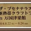 2014/08/20の画像