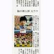 エケコさんいます 北海道新聞社 2014年8月19日火曜日
