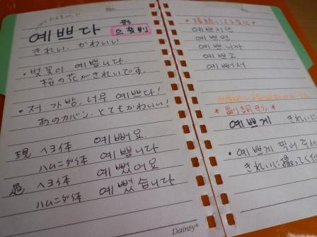 韓国語の単語を基礎から効率的に覚えられる勉強法 …