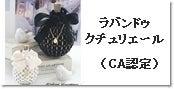 札幌 プリザーブドフラワー 教室&販売 アトリエ ミュウミュウ