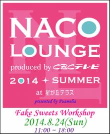 2014.8.24 NACO LOUNGE