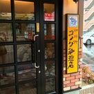 伊丹 コメダ珈琲 伊丹山田店の記事より