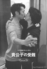 聖子 キス 橋本