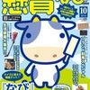 『懸賞なび』11月号 本日発売☆の画像