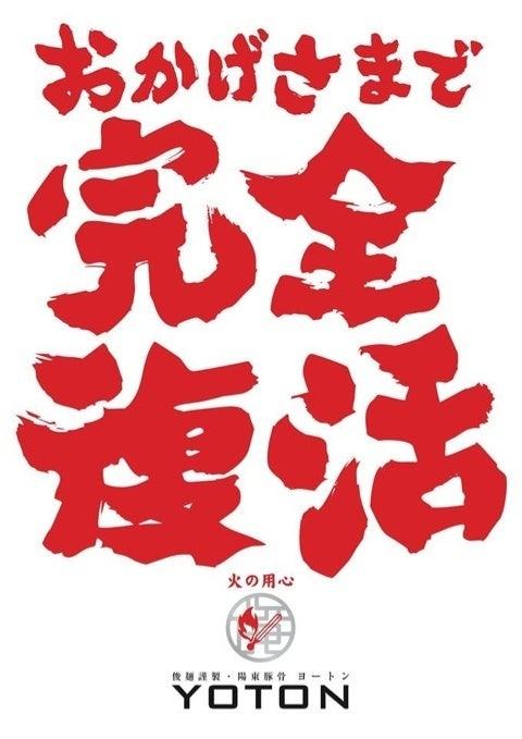 完全復活】YOTON(宇都宮) | タ...