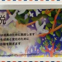 今週のワンセルフカード☆3月18日~3月24日の記事に添付されている画像