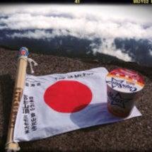 世界遺産 富士山へ!…