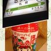 行くぜ、東北→北海道。3日目の画像