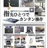 堀北 真希さんのCMでおなじみの ノーリツ 「スマートコンロ」 新商品発表 キャンペーンの画像
