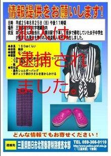 事件 三重 中学生 県 女子