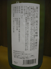 島根 蒼斗七星 純米大吟醸48 青砥酒造株式会社