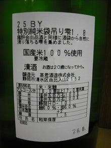 静岡 英君 袋吊り雫 英君酒造株式会社
