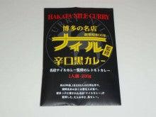 2440ナイル辛口黒カレー1