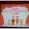 第46回RSPinお台場 ♡お土産公開〜♡の画像