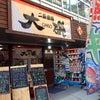 札幌旅行その④の画像