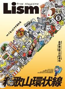 Lism9月表紙