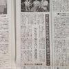 繊研新聞に掲載頂きました!!の画像
