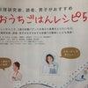 OZ plus増刊 【一生きれい&太らない食べ方】 レシピ掲載の画像