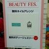 a-nation island×BEAUTY FES2014に出展しました♪の画像