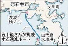本日のニュースから (2014.8.29) | For Our Future since 11 March 2011