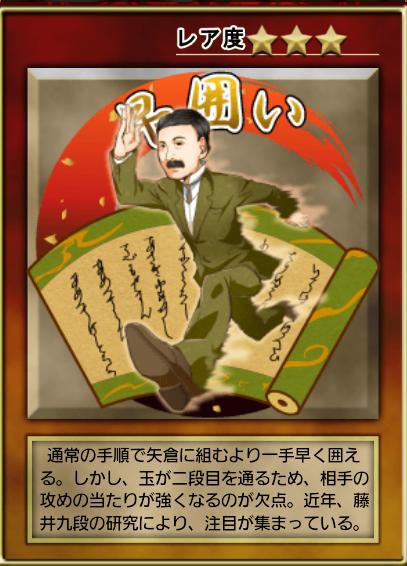 早囲い→矢倉囲い   MADAO将棋