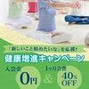 名古屋スタジオからのお知らせ!呼吸・瞑想☆体験会、『CHANGE』上映会&瞑想体験会の画像