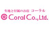 株式会社 コーラル