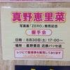 真野恵里菜 6th写真集「ZERO」発売記念握手会の画像