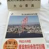 平成26年度横浜市総合防災訓練の画像