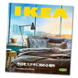 IKEA買い物代行B…
