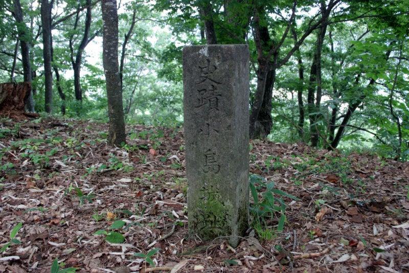 小島城/⑥城址碑