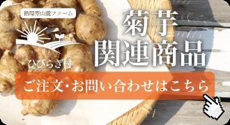 菊芋 粉末 販売 高血圧 糖尿 予防 効果