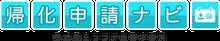 帰化申請ナビ韓国