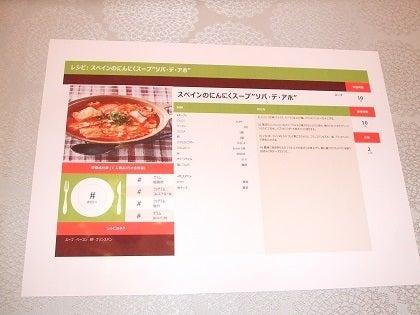 料理レシピのテンプレート 花鳥風月 海外経験を通して日本を見つめ直す
