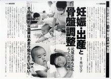 妊娠・出産と骨盤調整