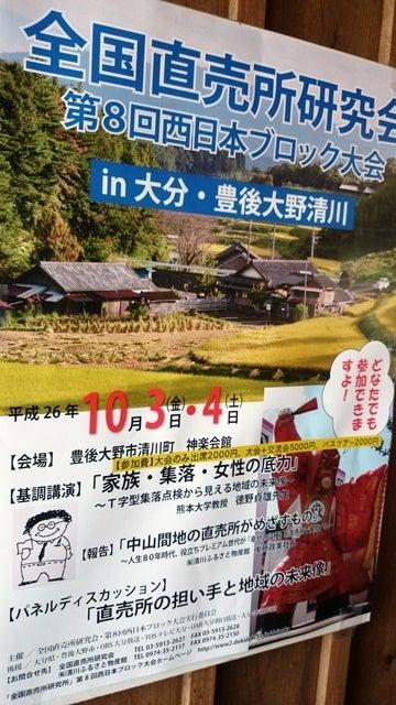 全国直売所研究会 第8回西日本ブロック大会」清川で開催!】   「道の ...