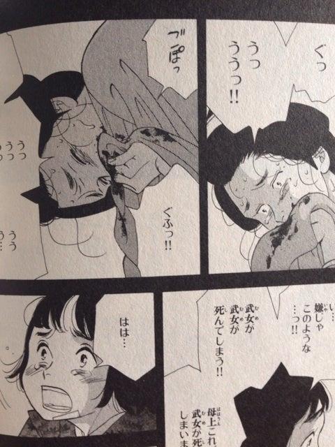大奥 11 怪物、徳川治済 | 魔女...
